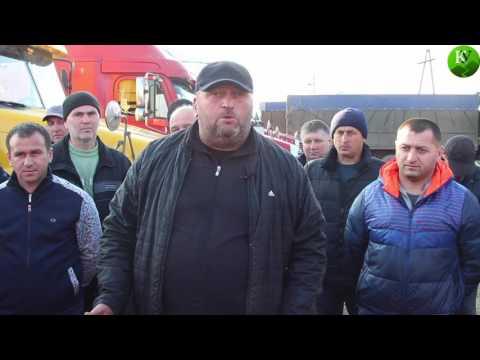 Обращение дальнобойщиков Осетии к парламенту республики