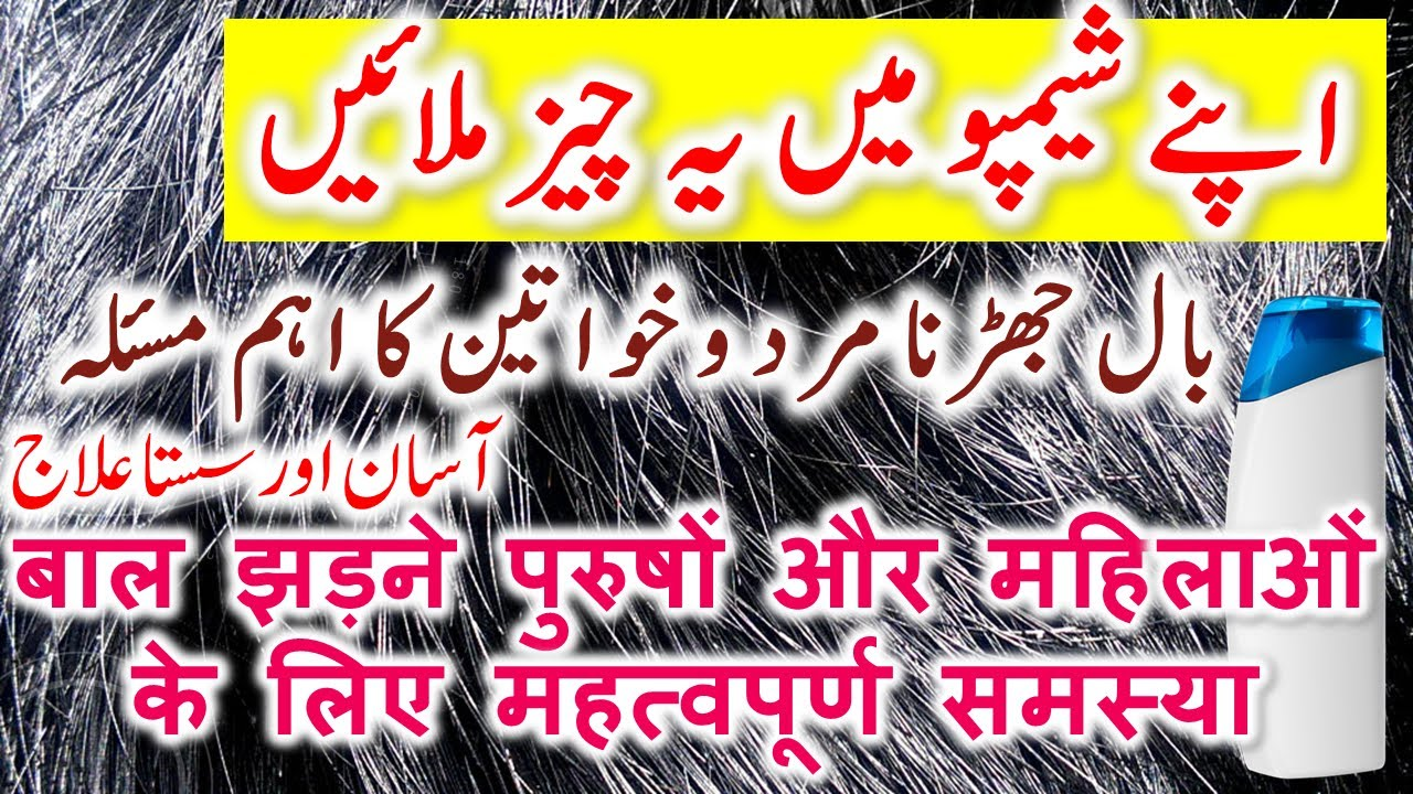 Hair Fall   Hair loss   Dry Hair and Dandruff   Shampoo Tips   Beauty Tips For Hair In Hindi  Urdu
