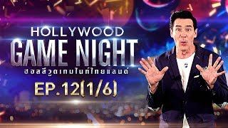 HOLLYWOOD GAME NIGHT THAILAND S.2 | EP.12 ????????,???,??????? VS ??????,???,??? [1/6] | 17 ?.?. 61