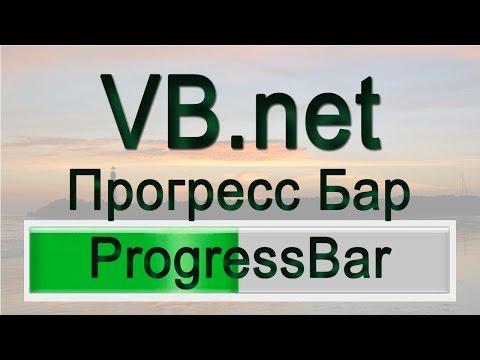 VB.net - 23 - ПрогрессБар (Progressbar)