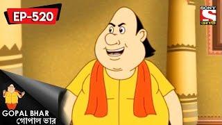 Gopal Bhar (Bangla) - গোপাল ভার) - Episode 520 - Mantrir Upahar - 01st July , 2018