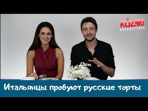Итальянцы пробуют русские торты