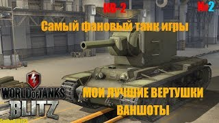 Лучшие выстрелы КВ-2 вертухи ваншоты #2