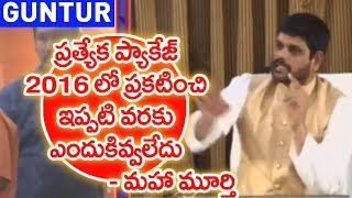 Till Now No Special Package For AP, Why ? #3 | #PrimeTimeWithMurthy