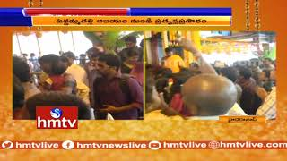 Vijayadashami Celebrations 2018 | LIVE Updates From Peddamma Temple | hmtv