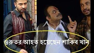 শুটিংয়ে লাফ দিতে গিয়ে গুরুতর আহত হয়েছেন শাকিব খান  | Shakib Khan Injured Shooting SHOOTER movie