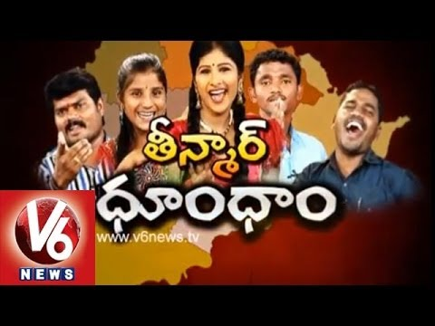 Telangana Folk Songs Special - Teenmaar Dhoom Dham Full Episode video
