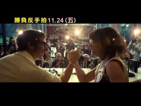 【勝負反手拍】60 TVC 決戰頂巔篇