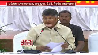 CM Chandrababu Held Review Meeting With Ministers And CRDA Over Amaravathi Development || MAHAA NEWS