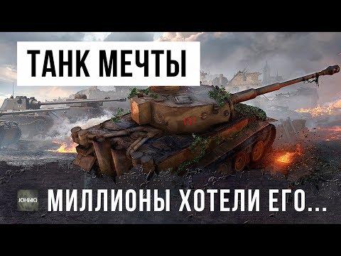 ТАНК О КОТОРОМ МЕЧТАЛ КАЖДЫЙ ИГРОК WORLD OF TANKS