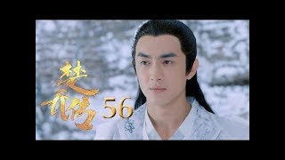楚乔传 Princess Agents 56 (TV65) ENG Sub【未删减版】赵丽颖 林更新 窦骁 李沁 主演