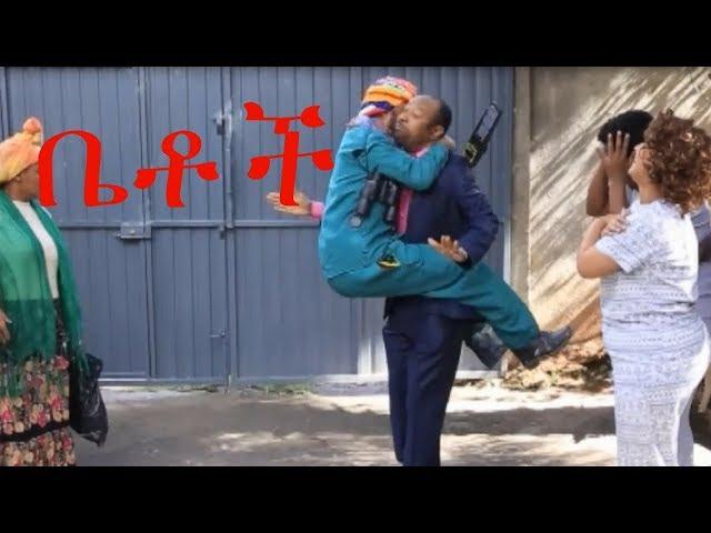 Betoch Comedy Season Break 7 Part 1