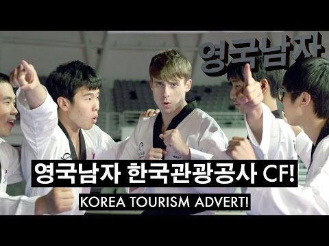 영국남자 한국관광공사 CF!!  //  Korea Tourism Advert Appearance!!