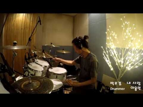 박보검 Park Bo Gum 내 사람_구르미 그린 달빛 OST Part11 드러머 이용민 Lee Yong Min 가사:Lyrics 朴寶劍 -我的人  雲畫的月光 OST #1