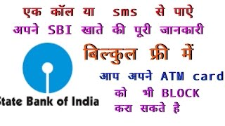 How to check SBI account balance and mini statement by missed call - 2017