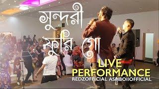 Shundori Furi Goh live performance by Redz & Ash