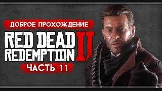 Прохождение Red Dead Redemption 2 | Часть 11: Должники