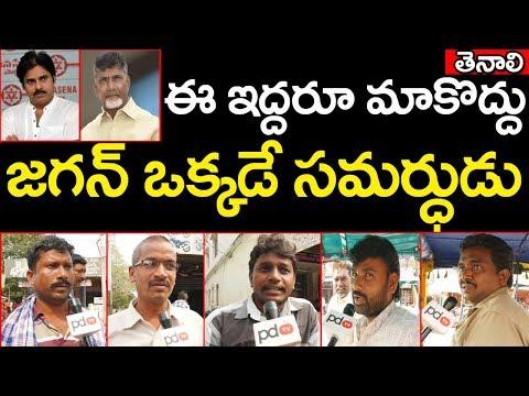 2019 AP CM | Ys Jagan Shock To Tenali Public Comments | AP Elections | PDTV News