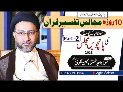 10 روزہ مجالس تفسیر قرآن(سورۂ مبارکہ یوسفؑ) کی پانچویں مجلس 2018 کا (حصّہ دوّم)