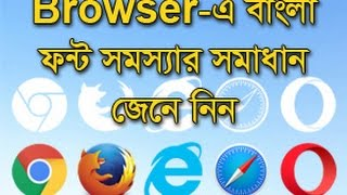 How To Slove Bangla Font Problem In Web Browser - Solve Your Bangla Font Problem In Your Browser