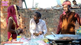 चौमिन बेचने वाला पकड़ा गया | लाईन मारते बुढ़ा ने देख लिया अपने पतोह को,Bhojpuri comedy, khesari2,Neha