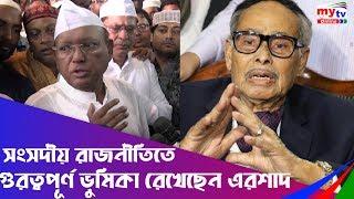 সংসদীয় রাজনীতিতে গুরত্বপূর্ণ ভুমিকা রেখেছেন এরশাদ | Hussain Muhammad Ershad | Bangla News | Mytv