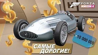 Forza Horizon 4 - САМЫЕ ДОРОГИЕ ТАЧКИ ИГРЫ! / Тест драйв и тюнинг