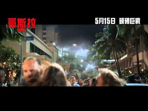 哥斯拉 (3D版) (Godzilla)電影預告