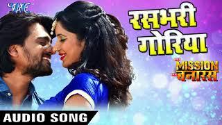 2018 का सबसे हिट गाना Rasbhari Goriya Hamar Mission Hamar Banaras Superhit Bhojpuri Hit Songs