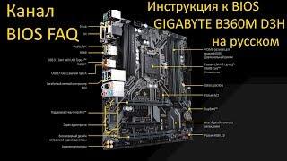 Инструкция к BIOS GIGABYTE B360M D3H на русском