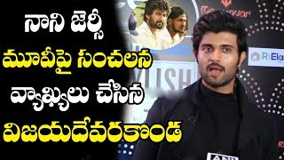 Vijay Devarakonda Shocking Comments on Nani Jersey Movie | Nani | Tollywood News | Top Telugu Media