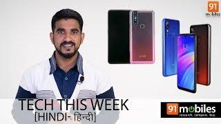 Android Q, Vivo V15, Vivo S1, Xiaomi redmi 7, Samsung galaxy A90   Tech this week [Hindi हिन्दी]