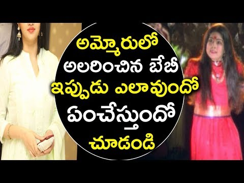 Ammoru Movie Child Actress Sunaina New Look | Actress Sunaina Rare Pictures | Tollywood Nagar