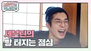 (SEVENTEEN One Fine Day in Japan EP.06) LOL Lunch Time!!