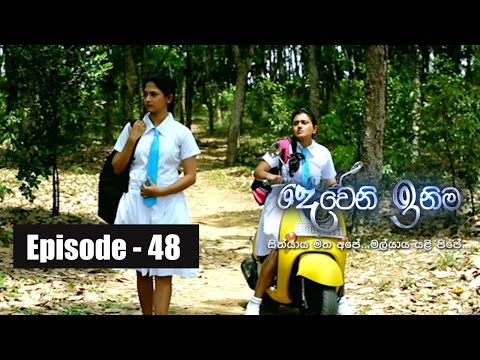 Deweni Inima | Episode 48 12th April 2017