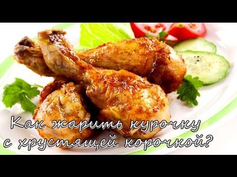 Как пожарить курицу с корочкой - видео