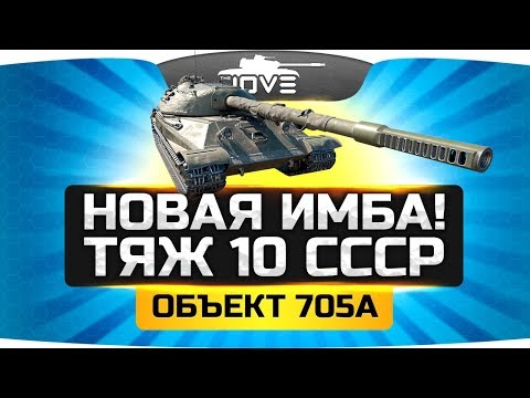 ТО ЧЕГО МЫ ЖДАЛИ! ● Новый Имба ТТ10 СССР ● Объект 705А