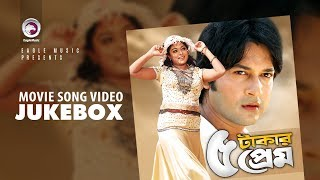 5 Takar Prem Full Songs | Video Jukebox | Bengali Movie | Kazi Maruf | Sahara | Resi