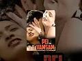 Pei Vamsam   Super Hit Tamil Movie   Tamil HD Movie