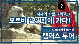 [오르비 클래스] 사자와 바람 그리고 ... 한양대 투어 - with ?