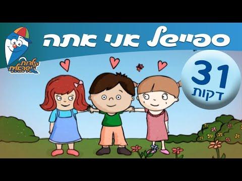 ספיישל אני ואתה - הופ! ילדות ישראלית