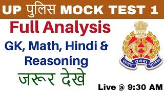 Mock Test 01 Full Analysis    #UP POLICE    GK, Math, Hindi & Reasoning   By EXAMपुर