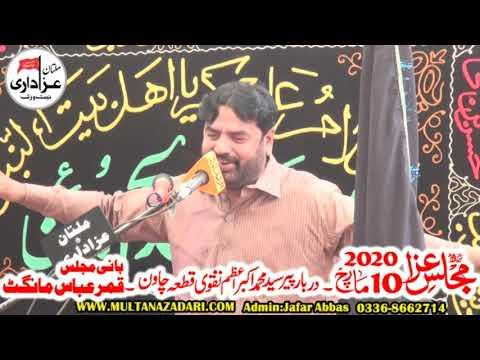 Allama Madha Hussain Alvi I 10 March 2020 I Darbar Peer Syed M.Akbar Azam Taqvi Qitta Chawan