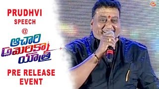 Prudhvi Energetic Speech At Achari America Yatra Pre Release Event | Sillymonks Tollywood