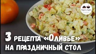 Новогодняя классика  Салат ОЛИВЬЕ - 3 Рецепта  Все гости останутся довольны!