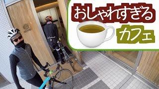 「おしゃれすぎ!」けんたさんの何でもない『グルメサイクリング』都内カフェ巡り