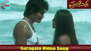 Suragala Video Song || Pulakinta Movie ||  Meghna Naidu || MovieTimeCinema