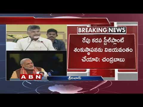 AP CM Chandrababu Naidu serious over PM Modi's AP visit | ABN Telugu