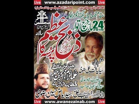 Live Majlis 24 March 2019 Qila Mian Singh Gujranwala