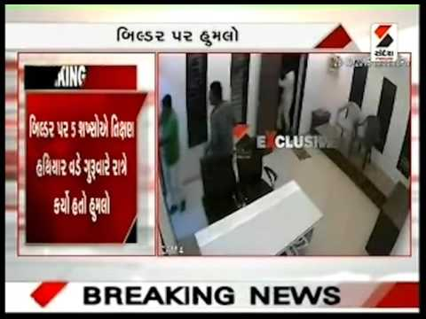 Attack on Builder in Ahmedabad || CCTV Footage